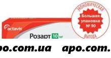 Розарт 0,01 n90 табл п/плен/оболоч