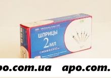 Шприц 2мл 3-х комп n10 /импорт/sfm/инд/уп/
