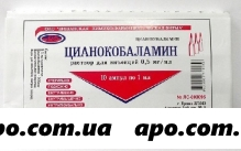 Цианокобаламин 0,0005/мл 1мл n10 амп р-р д/ин /ереван фф/
