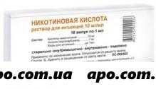 Никотиновая к-та 0,01/мл 1мл n10 амп /органика/