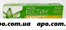Кестин 0,01 n5 табл п/о