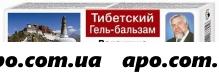 Валентина дикуля бальзам-гель тибетский 100мл