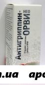 Антигриппин-орви нео n12 табл шип /апельсин и лимон/