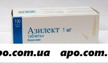 Азилект 0,001 n100 табл