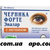 Черника-форте с лютеином n50 табл п/о