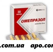 Омепразол 0,02 n30 капс