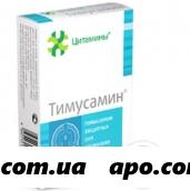 Тимусамин n20х2 табл п/о