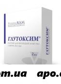 Глутоксим 0,03/мл 2мл n5 амп р-р д/ин