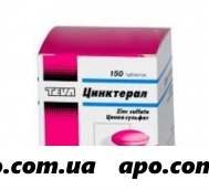 Цинктерал-тева 0,124 n150 табл п/плен/оболоч