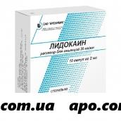 Лидокаин 0,02/мл 2мл n10 амп р-р д/ин/биохимик/