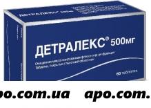 Детралекс 0,5 n60 табл п/о