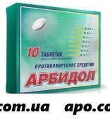 Арбидол 0,05 n10 табл п/плен/оболоч