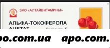 Альфа-токоферола ацетат 0,1 n30 капс /алтайвитамины/