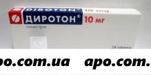 Диротон 0,01 n28 табл