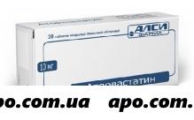 Аторвастатин 0,01 n30 табл п/о/алси фарма