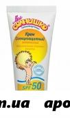 Мое солнышко крем солнцезащитный spf50 55мл