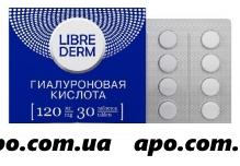 Либридерм гиалуроновая кислота 120 мг n30 табл