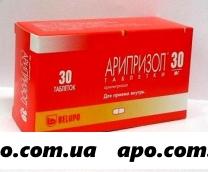 Арипризол 30мг n30 табл