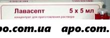 Лавасепт 0,2/мл 5мл n1 флак конц д/р-ра