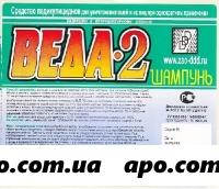 Веда-2 шампунь педикулицидный п/вшей за одно применение 100мл