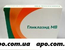 Гликлазид мв 0,06 n30 табл с модиф высвоб
