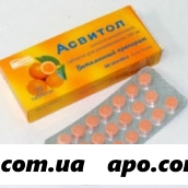 Асвитол 0,2 n20 жев табл /апельсин/