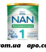 Нан/nan/ 1 кисломолочный смесь сухая д/детей с рожд 400.0