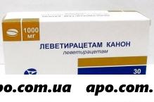 Леветирацетам канон 1,0 n30 табл п/плен/оболоч