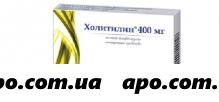 Холитилин 0,4 n14 капс