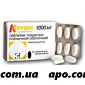 Кеппра 1,0 n30 табл п/о