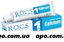 Rocs зубная паста uno calcium/кальций/74,0