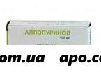 Аллопуринол 0,1 n50 табл /органика/