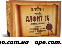 Алфит-14 желудочно-кишечный утренний/вечерний 120,0 брикеты