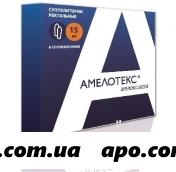 Амелотекс 0,015 n6 супп