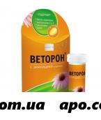 Веторон эхинацея/цинк n10 табл шип