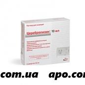 Церебролизин 10мл n5 амп р-р д/ин