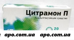Цитрамон п n20 табл /фармстандарт/