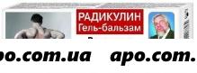 Валентина дикуля бальзам-гель радикулин 100мл