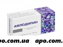 Амлодипин 0,01 n50 табл /медисорб/