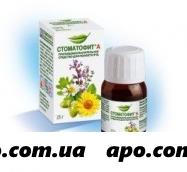 Стоматофит а 25,0 экстракт