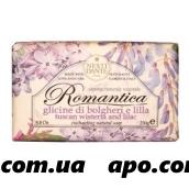 Nesti dante /нести данте мыло romantica глициния/сирень 250,0