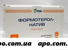 Формотерол-натив капс с пор д/инг 12мкг/доза ингалятор n60