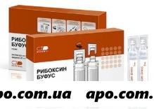 Рибоксин буфус 0,02/мл 5мл n10 амп р-р в/в /renewal/