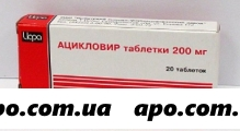 Ацикловир 0,2 n20 табл/ирбитский хфз