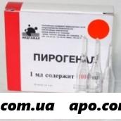 Пирогенал 100мкг/1мл n10 амп р-р в/м