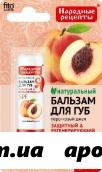 Фитокосметик народ рецепты бальз д/губ персиковый джем 4,5