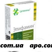 Эпифамин n20х2 табл п/о