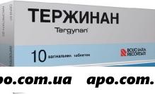 Тержинан n10 табл ваг