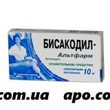 Бисакодил-альтфарм 0,01 n10 супп