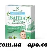 Ванна детская с чередой 0+ 75мл/санаторий дома